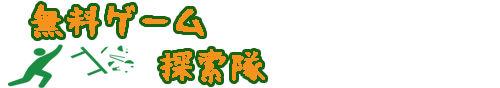無料ゲーム探索隊【PC】